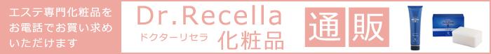 Dr.Recella 化粧品通販