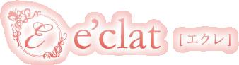 三重県四日市市でしみ・しわ・たるみ・にきびのお悩みにフェイシャル専門エステサロン『e'clat エクレ』で肌改善