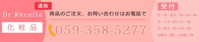 【Dr.リセラ化粧品通販】商品のご注文・お問い合わせは、電話059-358-5277まで